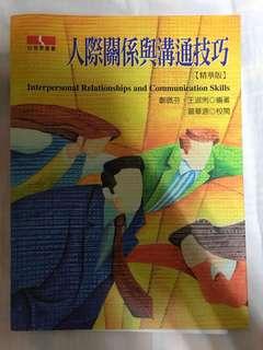 🚚 人際關係與溝通技巧