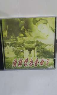 Cd 国语怀念金曲3 罗文 谢丽 谢雷尤雅 周旋 邓丽君
