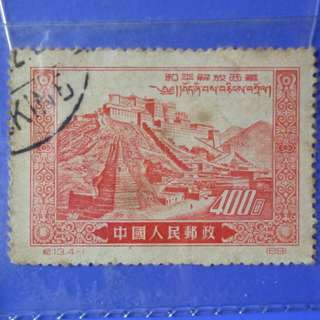 Stamp China 1952 Peaceful Liberation of Tibet 400 Dollars