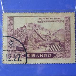 Stamp China 1952 Peaceful Liberation of Tibet 800 Dollars