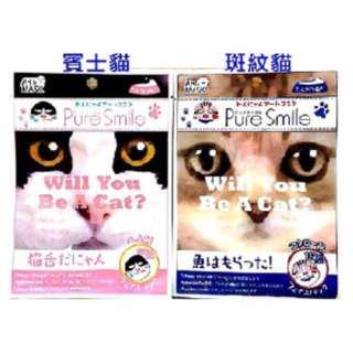 🚚 Pure Smile貓咪面膜