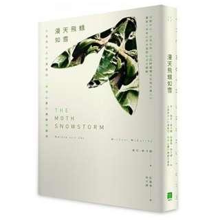 (省$24)<20180704 出版 8折訂購台版新書> 漫天飛蛾如雪: 在自然與人的連結間,尋得心靈的療癒與喜悅, 原價 $120, 特價 $96