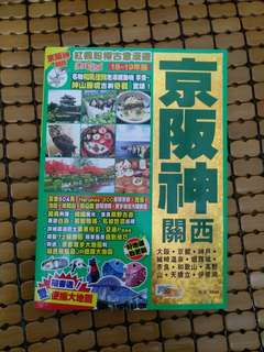京阪神關西旅遊書