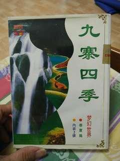 VCD 九寨四季