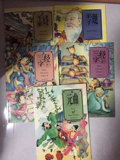 Set of 9 chinese books