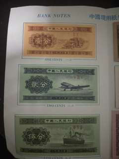 China old currency