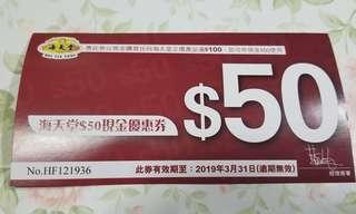 海天堂$50現金優惠券