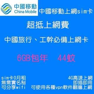 中國移動 大陸上網卡 內地專用數據卡 6gb一年