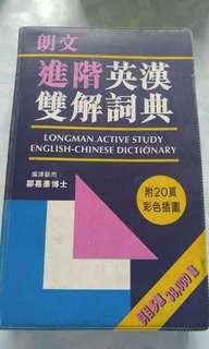 朗文進階英漢雙解詞典 Longman English-chinese dictionary