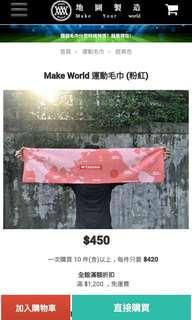 🚚 地圖製造 世界地圖毛巾