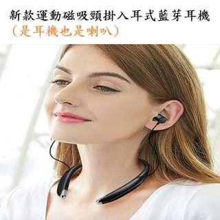 新款V8運動磁吸頸掛入耳式藍芽耳機(也可當喇叭)