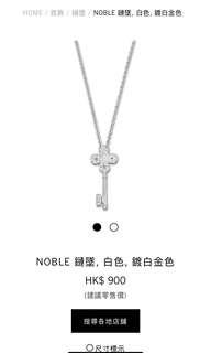 Swarovski NOBLE 鏈墜 (四葉草鑰匙🍀)