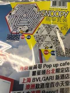 U 周刊 x Snoopy雨傘