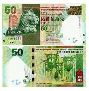 2016年 111豹子號 伍拾圓 50元 匯豐銀行 全新直版