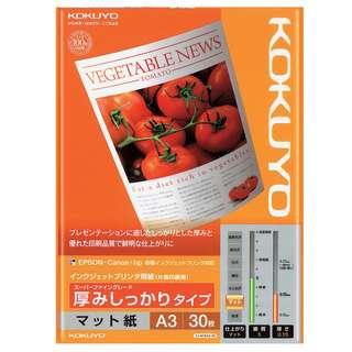 Kokuyo Inkjet Paper 118g/m2 (Ultra UG) KJ-M16A4/A3