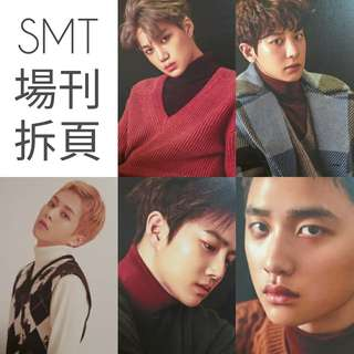 EXO SMTOWN場刊拆頁