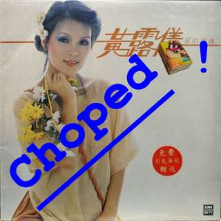 tracy chinese Vinyl LP used, 12-inch, may or may not have fine scratches, but playable. NO REFUND. Collect Bedok or The ADELPHI.