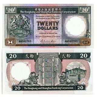1988年 AW版 貳拾圓 20元 匯豐銀行 全新直版