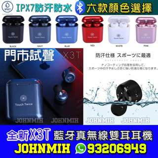 輕觸式設計 X3T 無線藍牙雙耳耳機連充電盒套裝 6種色 X3T TWS Wireless earphones 6 Color Mini Wireless Bluetooth V4.2 Twins Stereo In-Ear Headset Earphone Earbuds with Touch Charging Box With Mic