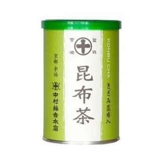 🚚 《日本帶回》中村藤吉 昆布茶 日本北海道昆布茶 (現貨1件)