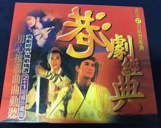 港 劇 情 歌 精選 3CD