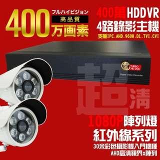 高雄 4路 主機 套餐監視器 500萬 監控主機 小可取 2018最新五合一 操作簡易 高清紅外線【攝影機2台】