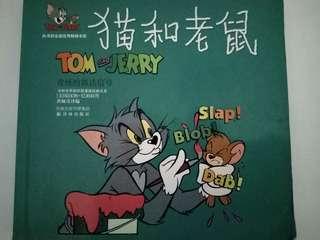 猫和老鼠 complete comic