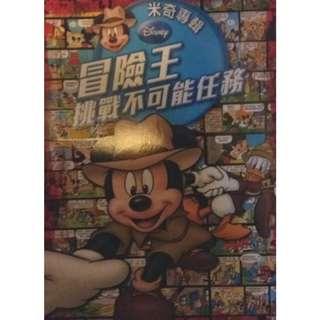 Disney 米奇專輯 冒險王 多啦A夢 生物大冒險 叮噹 小學生知識百科  (不是 Noddy)