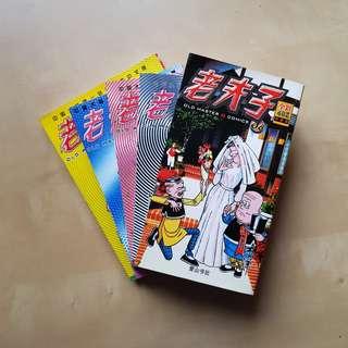 老夫子 Old Master Q - 5 Books Bundle