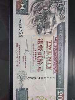 2001滙豐20 亂蛇