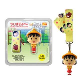 全新內無餘額 舊版 上學 櫻桃 小丸子 3D 配飾 小童 八達通 Chibi Maruko Chan Child Octopus Ornament 1 個