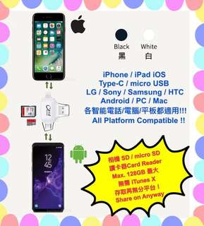 🔥超火熱賣 Android Apple Camera SD / Micro SD 雙讀卡器 Dual Card reader iPhone X 8 Plus 7 Plus 6S iPad 2018 iPad Pro / Samsung Galaxy S9 S9+ Note 8 S8 Plus LG V30 G6 V20 G5 Type C / S7 Edge S6 Note 5 Micro USB/ PC Windows MacOS Macbook Pro Air OTG 手指 i-flash drive