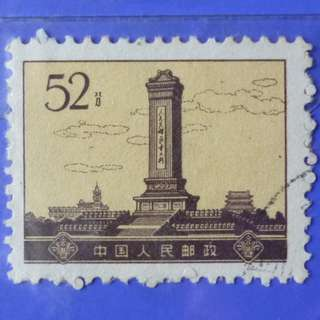 Stamp China 1974 Revolutionary Sites - People's Heros Memorial 52 fen
