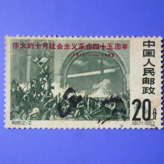 Stamp China 1962 The 45th Anniversary of Russian Revolution 20 fen