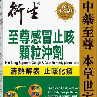 衍生 健康飲品!至尊感冒止咳顆粒沖劑10克 x 8包