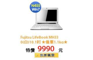 Fujitsu 富士通LifeBook MH330 netbook notebook laptop 手提電腦
