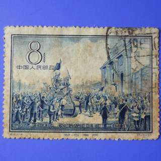 Stamp China 1957 The 30th Anniversary of People's Liberation Army 8 fen