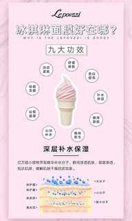Ice Cream Renew Mask 冰淇淋更新面膜