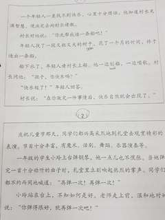 P5-P6 PSLE Chinese Oral tips & guide. Passage reading, picture & conversation