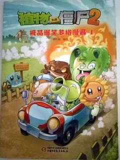 植物大战僵尸2 comic book