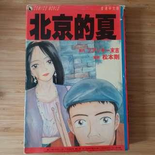 北京的夏天 中文初版絕版 漫畫