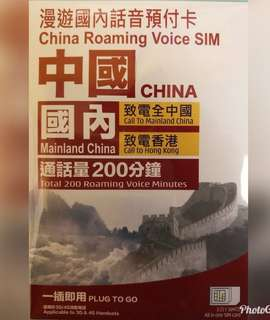 中國語音通話卡(只限大陸使用)