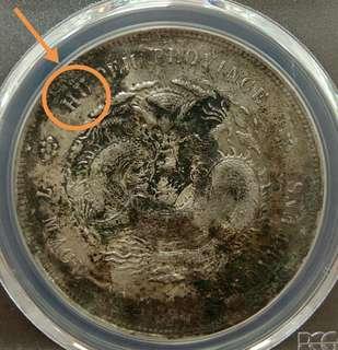 1909-11年英文复打湖北宣統大龍🐲銀 原汁原味包漿