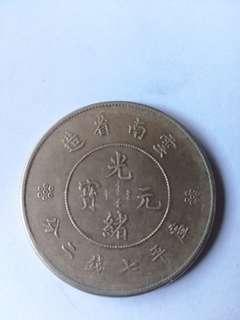 Yunnan small.dragon 7 mace 2 candarins Scarce in.high.grade CHOICE AU