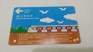 九廣鐵路車票~成人單程車票