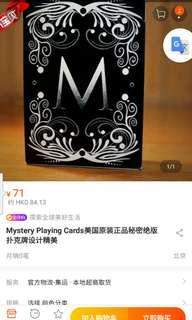 Mystery Playing Cards美国原装正品秘密绝版扑克牌设计精美