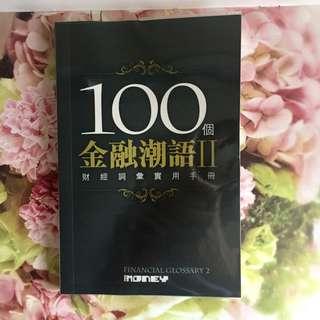 100 個金融潮語