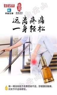 Wei Yi plant essential oil