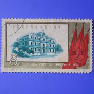 Stamp China 1961 The 40th Anniversary of Chinese Communist Party August 1st Building, Nanchang 8 fen
