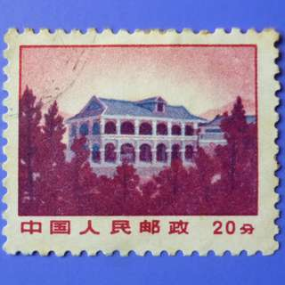 Stamp China 1969 Revolutionary Sites Conference Hall,Tsunyi 20 fen